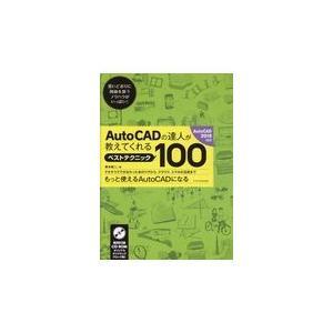 AutoCADの達人が教えてくれるベストテクニック100/鈴木裕二
