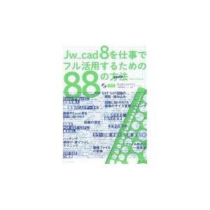 Jw_cad8を仕事でフル活用するための88の方法/Obra Club