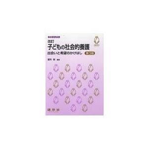 改訂子どもの社会的養護 第3版/望月彰...