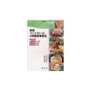 食塩コントロールの栄養食事療法/渡邉早苗(栄養学)