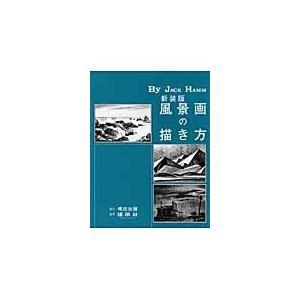 風景画の描き方 新装版/ジャック・ハムの関連商品7