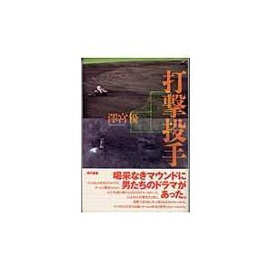 打撃投手/澤宮優