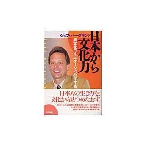 日本から文化力/ジェフ・バーグランド