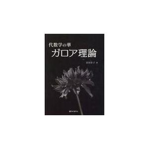 代数学の華 ガロア理論/冨田佳子