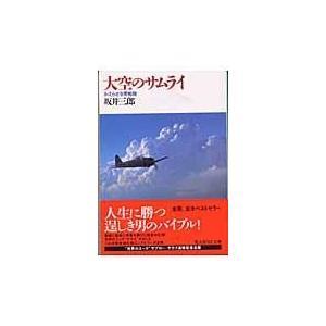 大空のサムライ 新装改訂版/坂井三郎