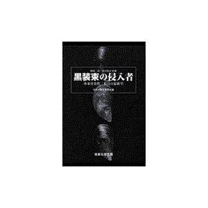 黒装束の侵入者/日本付着生物学会|honyaclubbook