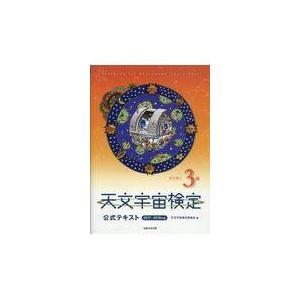 天文宇宙検定公式テキスト3級 2017〜2018年版/天文宇宙検定委員会