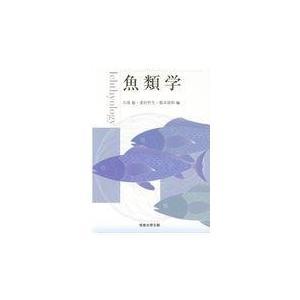 魚類学/矢部衞
