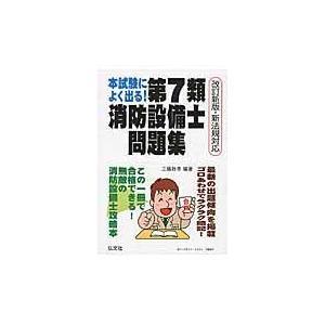 本試験によく出る!第7類消防設備士問題集/工藤政孝 honyaclubbook
