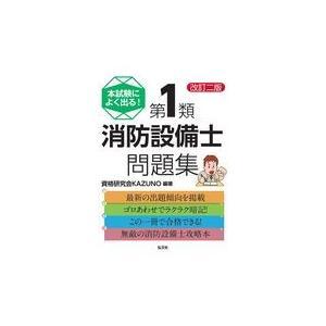 出版社名:弘文社 著者名:資格研究会KAZUNO シリーズ名:国家・資格シリーズ 発行年月:2017...