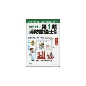 わかりやすい!第1類消防設備士試験 改訂版/資格研究会KAZUN honyaclubbook