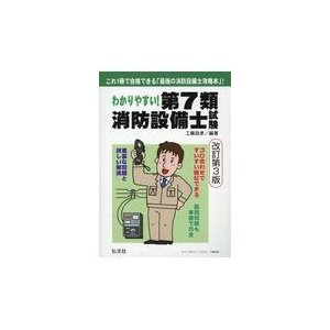 わかりやすい!第7類消防設備士試験 改訂第3版/工藤政孝