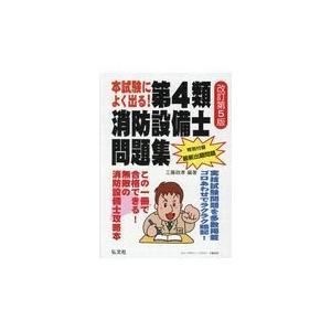 本試験によく出る!第4類消防設備士問題集 改訂第5版/工藤政孝 honyaclubbook