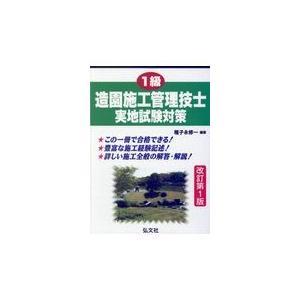 1級造園施工管理技士実地試験対策 改訂第1版/種子永修一