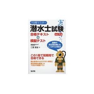 7日間マスター潜水士試験合格テキスト+模擬テスト 改訂2版/二見哲史
