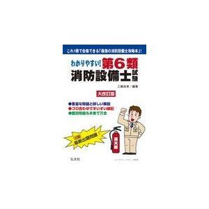 わかりやすい!第6類消防設備士試験 大改訂版/工藤政孝