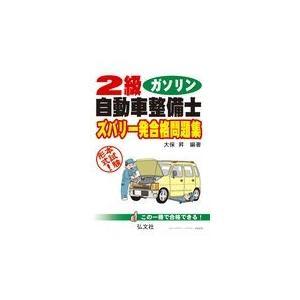 2級ガソリン自動車整備士ズバリ一発合格問題集/大保昇