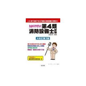 わかりやすい!第4類消防設備士試験 大改訂第3版/工藤政孝
