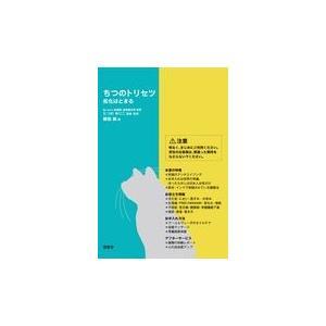 ちつのトリセツ/たつのゆりこの商品画像