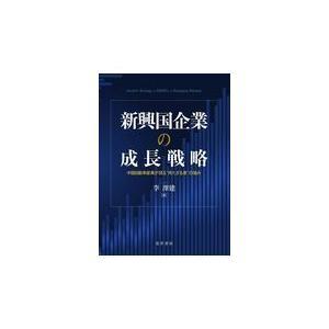 新興国企業の成長戦略/李澤建