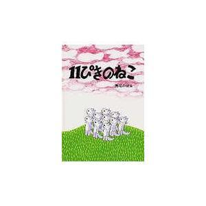 出版社名:こぐま社 著者名:馬場のぼる 発行年月:1967年04月 キーワード:ジユウイツピキノネコ...