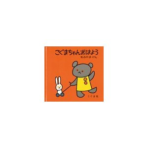 出版社名:こぐま社 著者名:若山憲、森比左志、和田義臣 シリーズ名:こぐまちゃんえほん 発行年月:1...