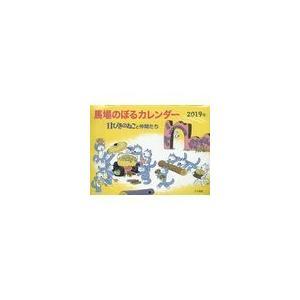 馬場のぼるカレンダー11ぴきのねこと仲間たち 2019年/馬場のぼる honyaclubbook