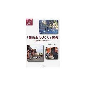 「観光まちづくり」再考/安福恵美子
