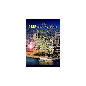 QGISの基本と防災活用 二訂版/橋本雄一