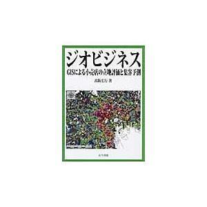 ジオビジネス/高阪宏行