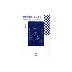 精神科臨床における心理アセスメント入門/津川律子
