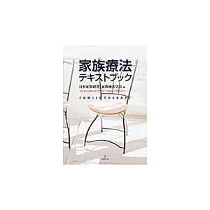 家族療法テキストブック/日本家族研究家族療法