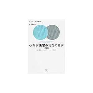 心理療法家の言葉の技術 第2版/ポール・L.ワクテル