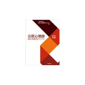 公認心理師現任者講習会テキスト 2019年版/日本心理研修センター|honyaclubbook