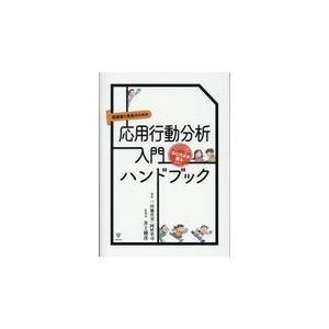 保護者と先生のための応用行動分析入門ハンドブック/井上雅彦