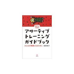 誰でもできる!アサーティブ・トレーニングガイドブック/海原純子