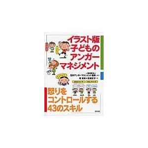 イラスト版子どものアンガーマネジメント/篠真希