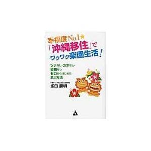 出版社名:合同フォレスト、合同出版 著者名:峯田勝明 発行年月:2016年09月 キーワード:コウフ...