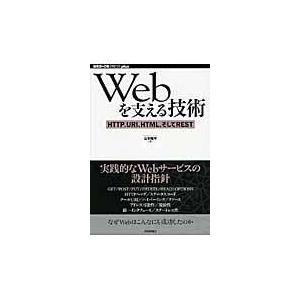 出版社名:技術評論社 著者名:山本陽平 シリーズ名:WEB+DB press plusシリーズ 発行...