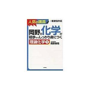 出版社名:技術評論社 著者名:岡野雅司 発行年月:2013年04月 キーワード:オカノ ノ カガク ...
