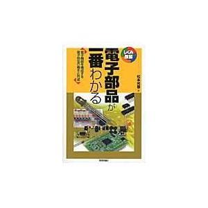 電子部品が一番わかる/松本光春 Honya Club.com PayPayモール店