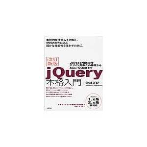 jQuery本格入門 改訂新版/沖林正紀