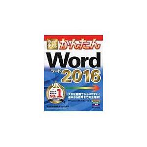 今すぐ使えるかんたんWord 2016/技術評論社