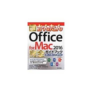 今すぐ使えるかんたんOffice for Mac 2016完全ガイドブック/Ayura
