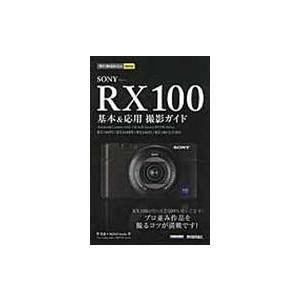 SONY RX100基本&応用撮影ガイド/伴貞良