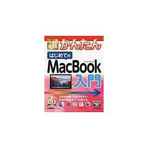 今すぐ使えるかんたんはじめてのMacBook入門/小原裕太