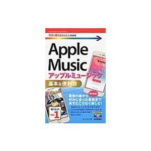 AppleMusic基本&便利技/オンサイト