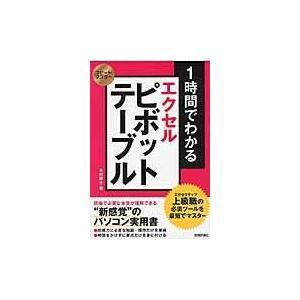 1時間でわかるエクセルピボットテーブル/木村幸子|honyaclubbook