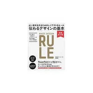 伝わるデザインの基本 増補改訂版/高橋佑磨