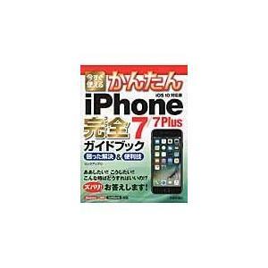 今すぐ使えるかんたんiPhone 7/7 Plus完全ガイドブック困った解決/リンクアップ